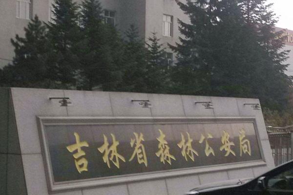 吉林省森林公安局