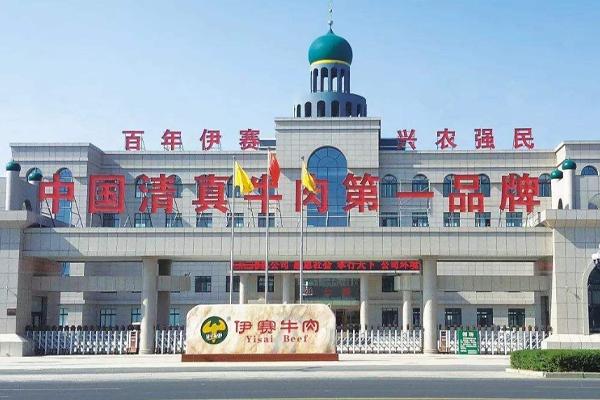 内蒙古伊赛牛肉有限公司