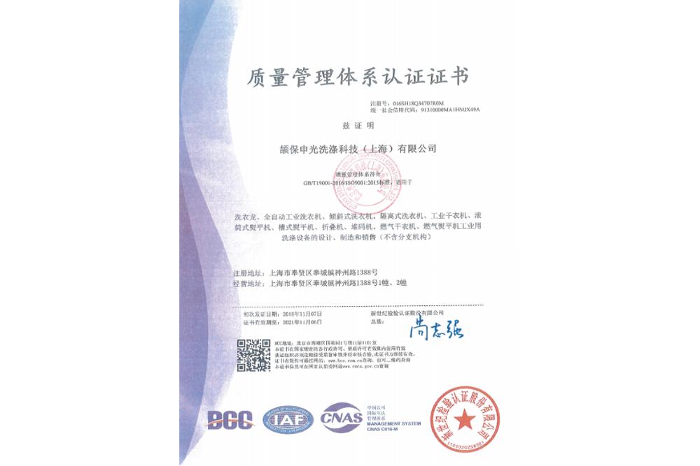 ISO9001质量体系认证中文